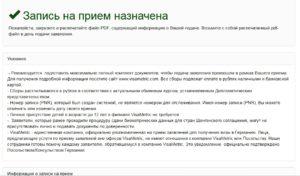 запись на подачу документов в VisaMetric шаг 7