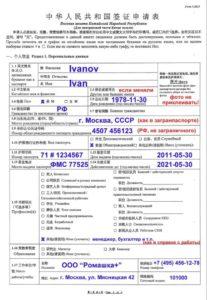 Образец анкеты-заявления визы в Китай
