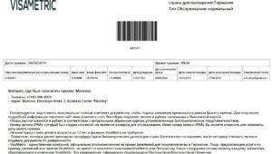 запись на подачу документов в VisaMetric шаг 8