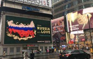 отношение к русским