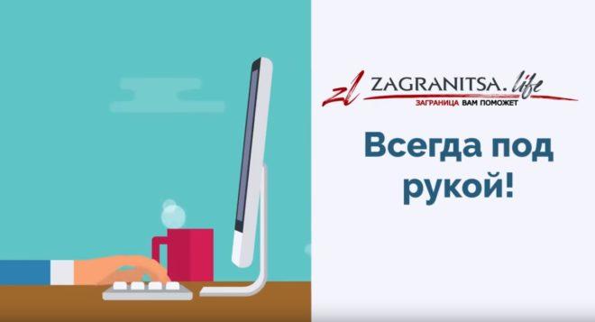 ZAGRANITSA.life – услуги на родном языке за границей