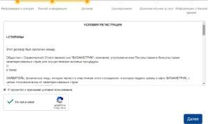 запись на подачу документов в VisaMetric шаг 4