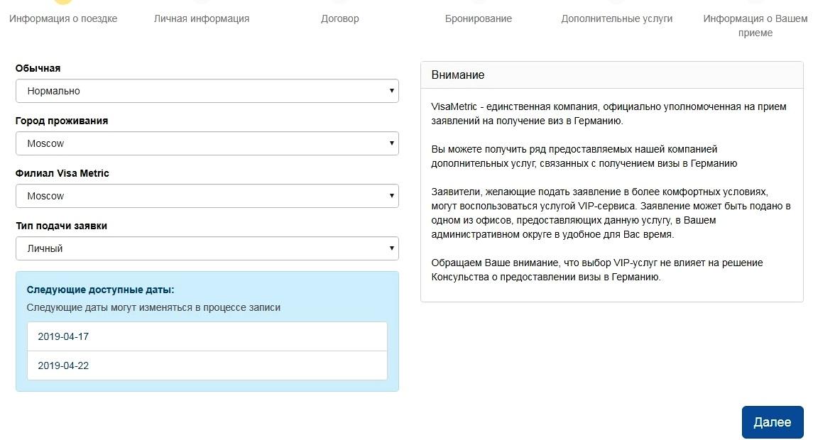 visametric официальный сайт саратов заявка на кредит во все банки без справок и поручителей онлайн краснодар