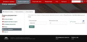 Отслеживание статуса заявки на визу Германию через VisaMetric шаг 2