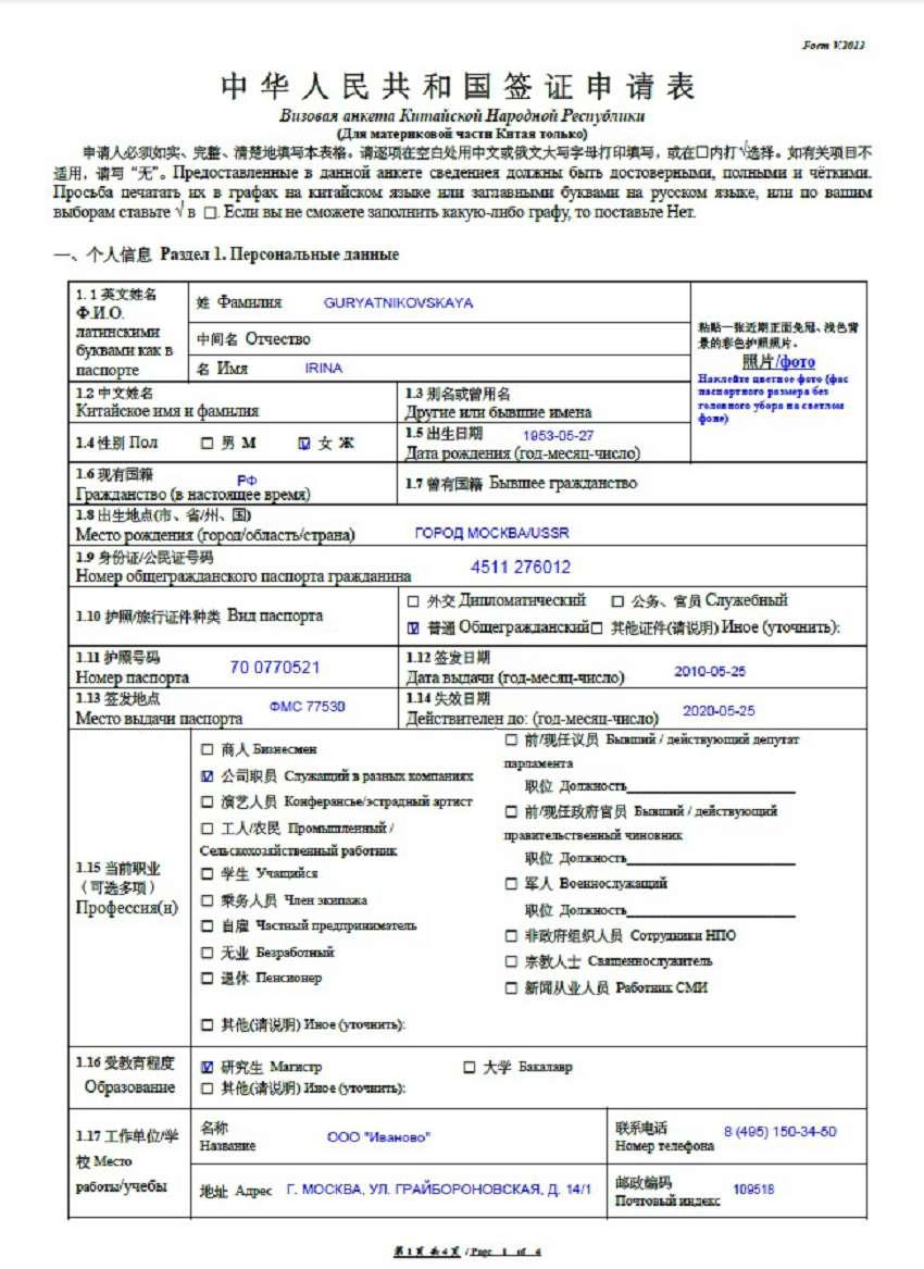 Как заполнить анкету китай на визу студенческую