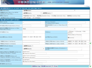 Анкета на тайваньскую визу