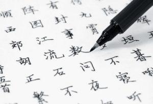 Государственный язык в Китае