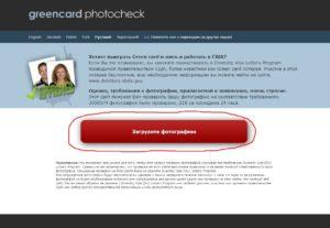 сайт для проверки фото на грин-карту