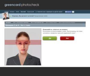 сайт для проверки фото на грин-карту 3
