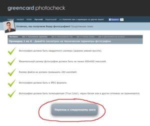 сайт для проверки фото на грин-карту 2