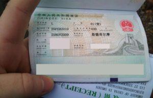 оформление китайской визы