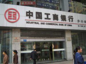 Банковские услуги в Китае