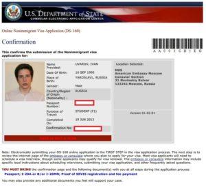 образец анкеты на визу в США