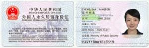 пластиковые ID-карты иностранца для проживания в Китае