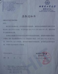 письмо из вуза о поступлении
