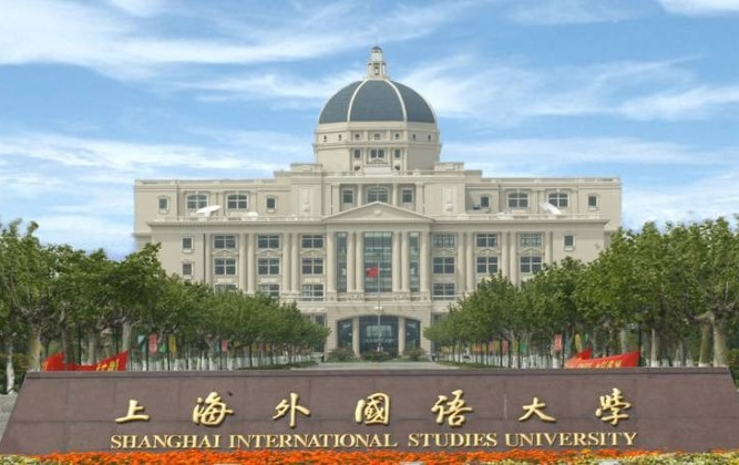 Обучение в Шанхайском университете иностранных языков