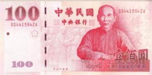 банкноты Тайваня
