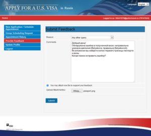 Как проверить визу в США на ошибки и исправить их