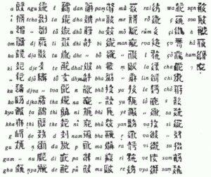 официальный язык на Тайване