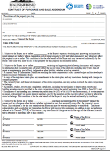 Основные требования к оформлению договора купли/продажи 4