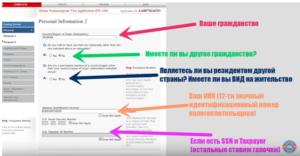 заполнение электронной визовой анкеты DS-160 шаг 8