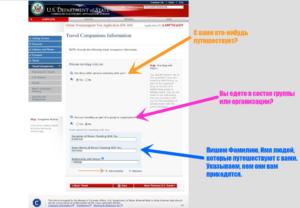 заполнение электронной визовой анкеты DS-160 шаг 13