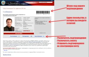 письмо-подтверждение онлайн-заполнения анкеты DS-160 со штрихкодом