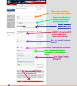 заполнение электронной визовой анкеты DS-160 шаг 6
