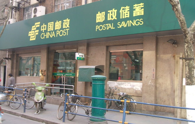 """Традиции и правила работы """"Почты Китая"""""""
