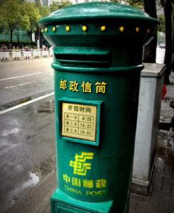 почтовые службы Китая