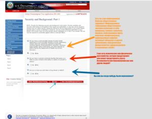 заполнение электронной визовой анкеты DS-160 шаг 19