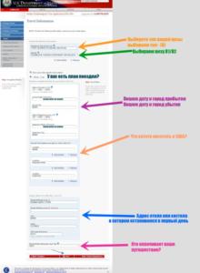 заполнение электронной визовой анкеты DS-160 шаг 12