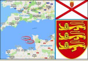 Нормандские острова - бейливики Гернси и Джерси
