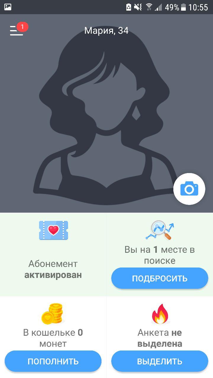Активировать аккаунт на RusDate