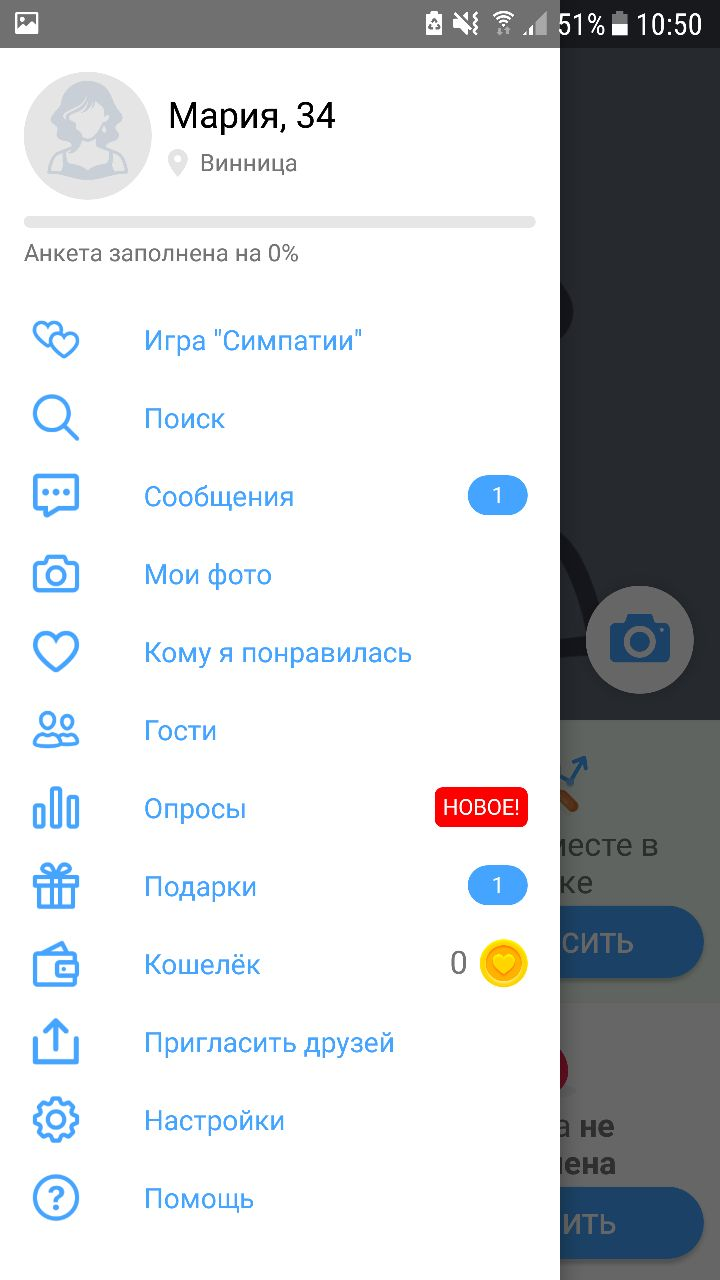 Меню RusDate
