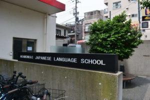 сколько стоит обучение в языковой школе в Японии