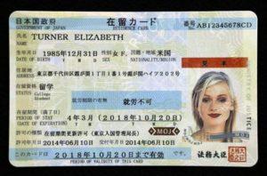 карточка резидента в Японии