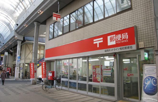 почтовые отделения в Японии