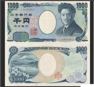 Купюра 1000 йен