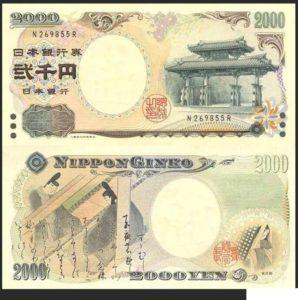Купюра 2000 йен