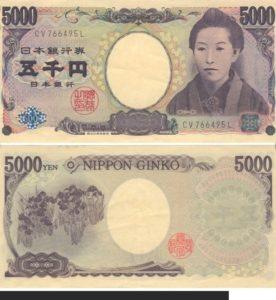 Купюра 5000 йен