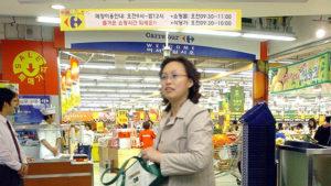Супермаркеты в Южной Корее