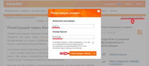 Регистрация на рейс EasyJet 4