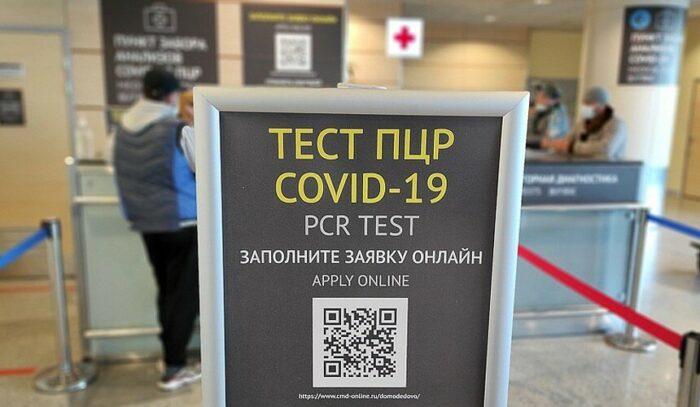 Нужно ли сдавать ПЦР-тест на самолет по России в  2021  году